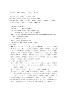 日本人間工学会 PIE 研究部会ミーティング 議事録 日時:平成 27 年 7 月