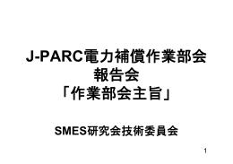 J-PARC電力補償作業部会 報告会 「作業部会主旨」