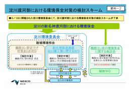 淀川渡河部における環境保全対策の検討スキーム