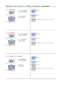 介護保険対象外 吸引器・吸引器ネブライザー両用器レンタル及び購入部品