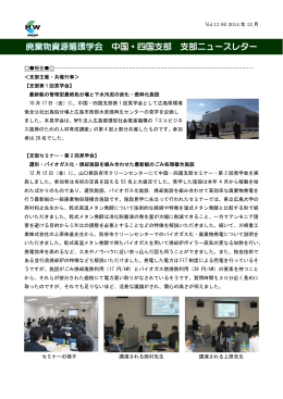 廃棄物資源循環学会 中国・四国支部 支部ニュースレター