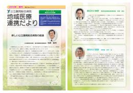 2014年 春号 - 公立藤岡総合病院