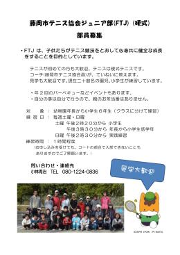 藤岡市テニス協会ジュニア部(FTJ) (硬式) 部員募集