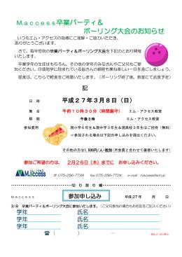 M.access卒業パーティ& ボーリング大会のお知らせ