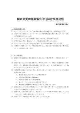 関西地質調査業協会 1. 匠認定制度の目的 ① ボーリングオペレーター