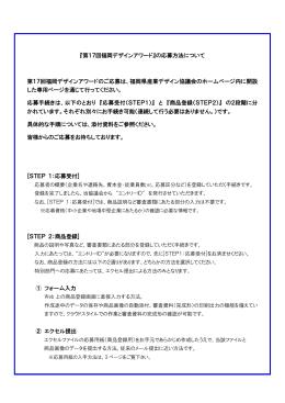 『第17回福岡デザインアワード』の応募方法