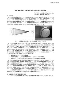 大気 気球を利用 用した超 超音速パラ ラシュート トの投下試 試験