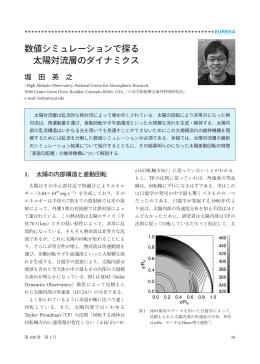 蔵出し - 日本天文学会