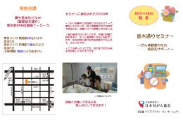 並木通りセミナー - 日本対がん協会