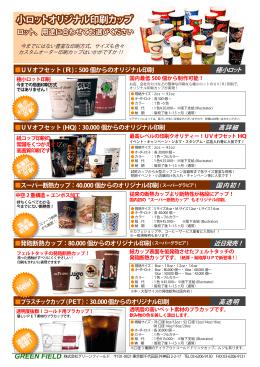 小ロット印刷パンフ(PDF 261KB) - 株式会社グリーンフィールド|紙
