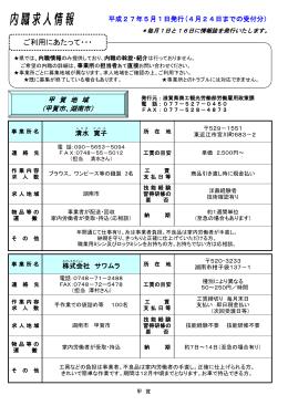甲賀地域(PDF:207KB)