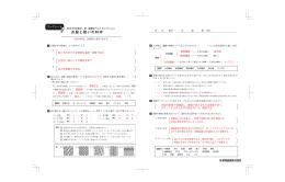 ワークシートの解答例 (0.7mb)