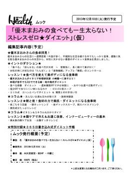 「優木まおみの食べても一生太らない! ストレスゼロ  ダイエット」(仮