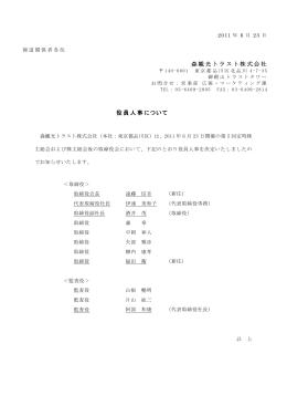 森観光トラスト株式会社 役員人事について