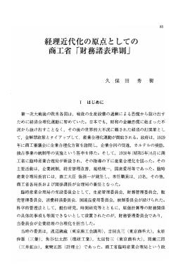 経理近代化の原点と して の 商工省 「財務諸表準則」