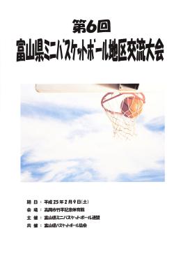 第  回 - 富山県バスケットボール協会