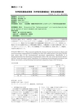 ( 科学研究費助成事業(科学研究費補助金)研究成果報告書