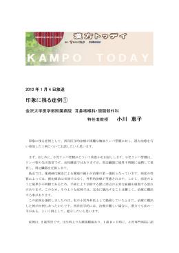 印象に残る症例① 小川 恵子 - ラジオNIKKEI・medical