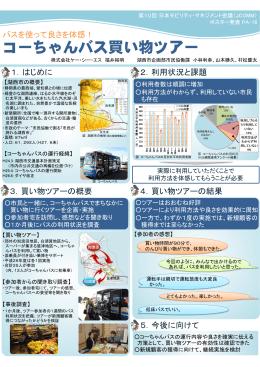 コーちゃんバス買い物ツアー - 日本モビリティ・マネジメント会議(JCOMM)