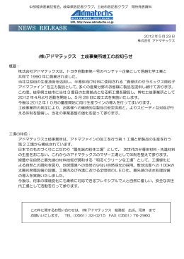 土岐事業所竣工のお知らせ。