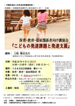 講師: 土岐 篤史 先生 - 沖縄県発達障がい者支援センター がじゅま〜る