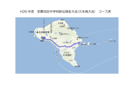 H26 年度 那覇地区中学校駅伝競走大会(久米島大会) コース表