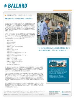 バラードが35年間にわたる燃料電池開発を通して 培った専門知識と