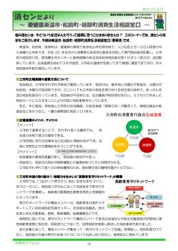 消センだより:愛媛県 東温市・松前町・砥部町消費生活相談窓口