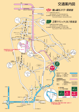姉ヶ崎カントリー倶楽部 クラブバス時刻表 ※6:45発 7:00着 7:55発 8