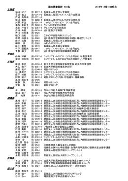 認定検査技師 - 日本睡眠学会