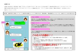 LINE とは - IQASトップページ
