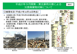 平成27年9月関東・東北豪雨災害による 災害廃棄物対策について