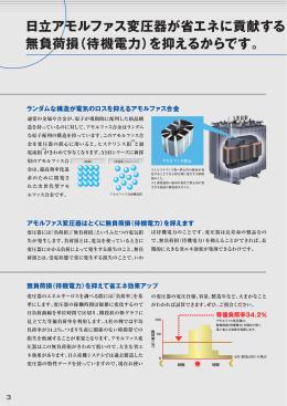 日立アモルファス変圧器が省エネに貢献する 無負荷損(待機電力)を