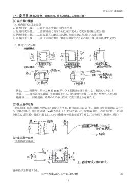 14.変圧器(構造と定格、等価回路、損失と効率、三相変圧器) (1)変圧