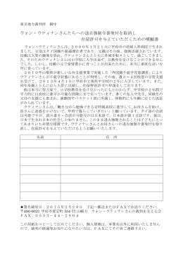 ウォン・ウティナンさんたちへの退去強制令書発付を取消し 在留許可を