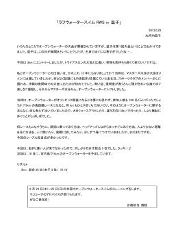 2013/06/29 ラフウォータースイム逗子