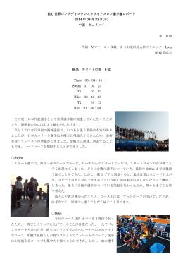 ITU 世界ロングディスタンストライアスロン選手権レポート - go