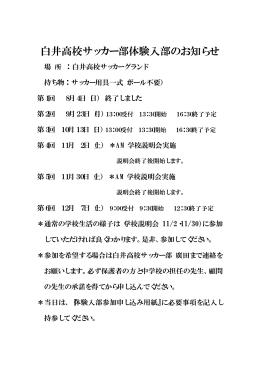 白井高校サッカー部体験入部のお知らせ