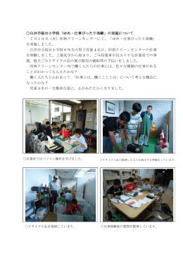 白井市桜台小学校「ゆめ・仕事ぴったり体験」の実施について 7月10日