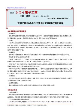 公益社団法人日本証券アナリスト協会転載許可済み