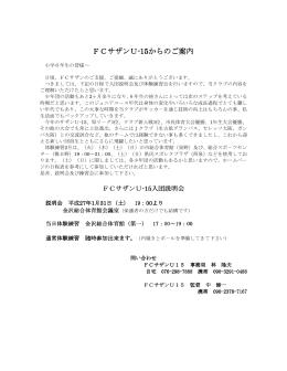 FCサザンU-15からのご案内 - 石川県金沢市のサッカークラブ FCサザン