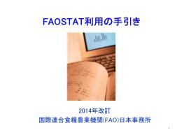 FAOSTAT利用の手引き