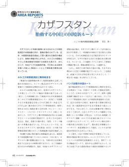 【カザフスタン】胎動する中国との国境新ルート