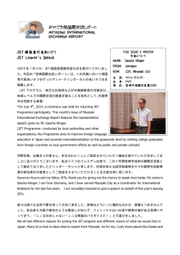 JET 帰国者代表あいさつJET Leaver`s speech(PDF:480KB)