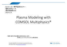 COMSOL Multiphysicsによるプラズマモデリング