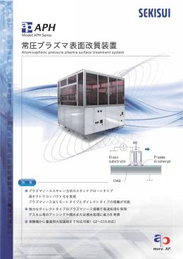 AP/H Series 常圧プラズマ表面改質装置