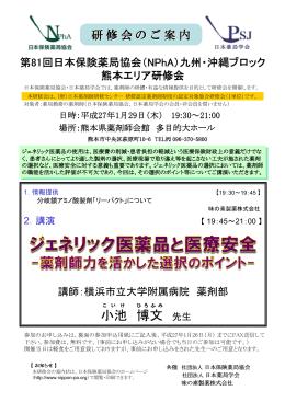 小池 博文 - NPhA 日本保険薬局協会