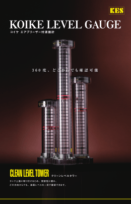 CLT-1-B1 - コイケエンジニアリングアンドサービス株式会社