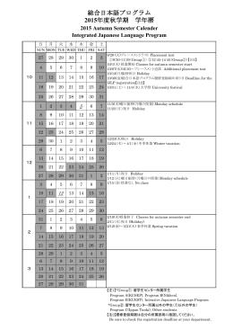 総合日本語プログラム 2015年度秋学期 学年暦