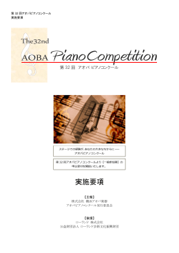 AOBA PianoCompetition